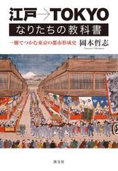 江戸→TOKYO なりたちの教科書 一冊でつかむ東京の都市形成史