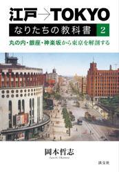 江戸→TOKYO なりたちの教科書2 丸の内・銀座・神楽坂から東京を解剖する