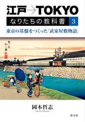 江戸→TOKYO なりたちの教科書3 東京の基盤をつくった「武家屋敷物語」