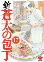 新・蒼太の包丁(分冊版) 【第17話】