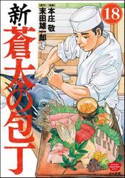 新・蒼太の包丁(分冊版) 【第18話】