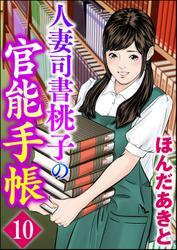 人妻司書桃子の官能手帳(分冊版)