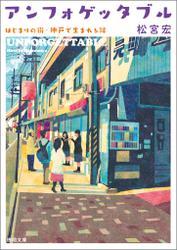 アンフォゲッタブル はじまりの街・神戸で生まれる絆
