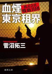 血煙東京租界 株式会社吸血兵団