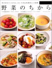 野菜のちから