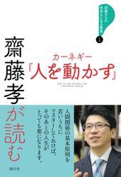 22歳からの社会人になる教室1 齋藤孝が読む カーネギー『人を動かす』