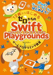 12歳からはじめるゼロからのSwift Playgroundsゲームプログラミング教室
