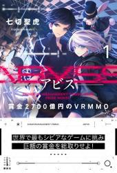 Abyss 1 賞金2700億円のVRMMO