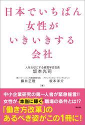 日本でいちばん女性がいきいきする会社