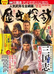 歴史探訪 vol.4 (ホビージャパン19年8月号増刊)