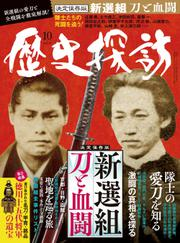 歴史探訪 vol.6 (ホビージャパン19年10月号増刊)