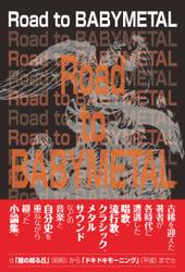 Road to BABYMETAL