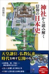神社から読み解く信仰の日本史