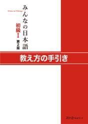 みんなの日本語初級I 第2版 教え方の手引き