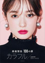 森絵梨佳 100の顔 カラフル/colorful