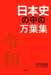 日本史の中の万葉集