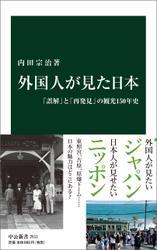 外国人が見た日本 「誤解」と「再発見」の観光150年史