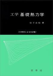 工学 基礎熱力学 (SI単位による全訂版)