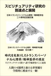 スピリチュアリティ研究の到達点と展開 日本トランスパーソナル心理学/精神医学会二十周年記念論文集