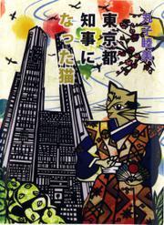 東京都知事になった猫