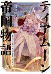 ティアムーン帝国物語~断頭台から始まる、姫の転生逆転ストーリー~