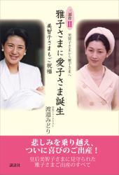 美智子さまから雅子さまへ 三部作2 美智子さまもご祝福 雅子さまに愛子さま誕生
