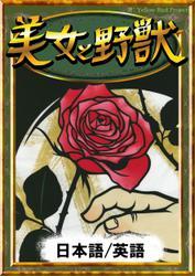 美女と野獣 【日本語/英語版】