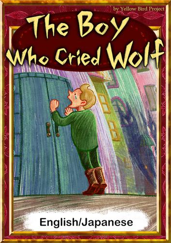 The Boy Who Cried Wolf 【English/Japanese versions】