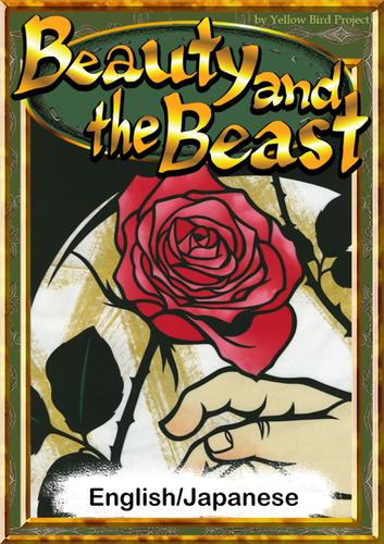 Beauty and the Beast 【English/Japanese versions】