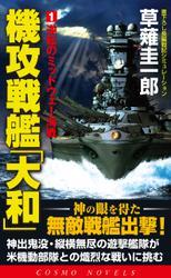 機攻戦艦「大和」(1)逆転のミッドウェー海戦