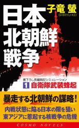 日本北朝鮮戦争(1)自衛隊武装蜂起