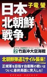 日本北朝鮮戦争(2)竹島沖大空海戦