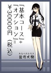 「基本コース」+「オプション」=¥30000円(税込)