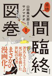 追読人間臨終図巻 I