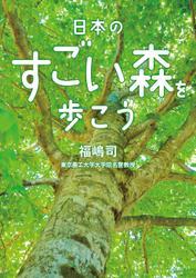 日本のすごい森を歩こう