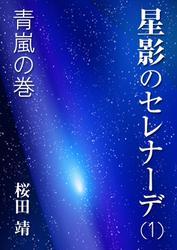 星影のセレナーデ(一)青嵐の巻