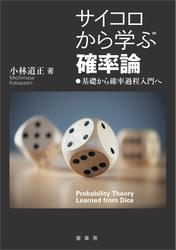 サイコロから学ぶ確率論 基礎から確率過程入門へ