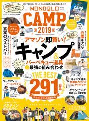 晋遊舎ムック MONOQLO CAMP 2019