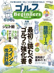 100%ムックシリーズ ゴルフ for Beginners 2019-20
