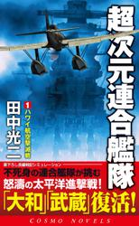 超次元連合艦隊(1)ハワイ航空撃滅戦