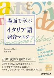 【音声DL付】場面で学ぶイタリア語発音マスター