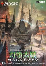 マジック:ザ・ギャザリング 灯争大戦公式ハンドブック