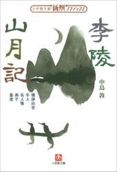 新撰クラシックス 李陵/山月記(小学館文庫)