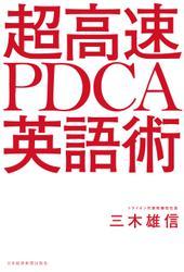 超高速 PDCA英語術