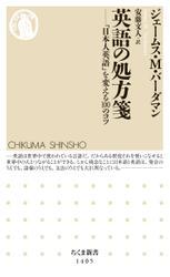 英語の処方箋 ──「日本人英語」を変える100のコツ