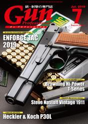 月刊Gun Professionals2019年7月号