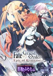 Fate/Grand Order -Epic of Remnant- 亜種特異点IV 禁忌降臨庭園 セイレム 異端なるセイレム 連載版: 33