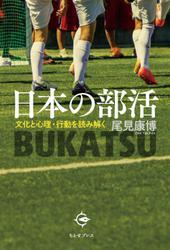 日本の部活(BUKATSU)