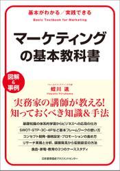 基本がわかる実践できる マーケティングの基本教科書