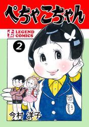 ぺちゃこちゃん(2)